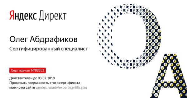 Купить сертификат яндекс директ